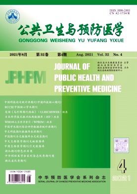 公共卫生与预防医学