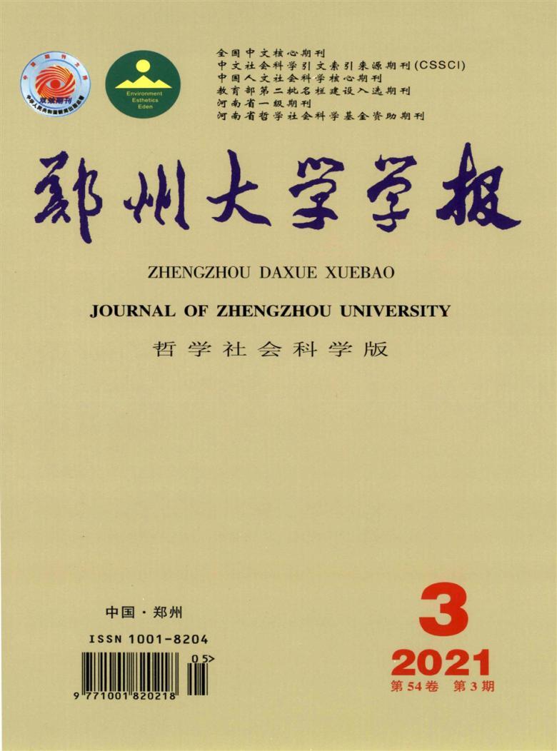 郑州大学学报