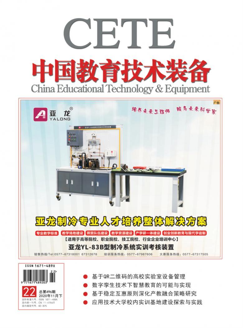 中国教育技术装备