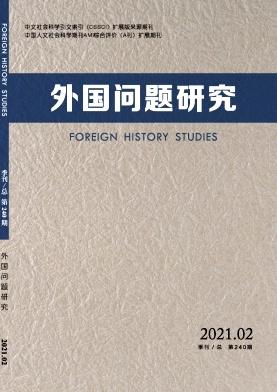 外国问题研究