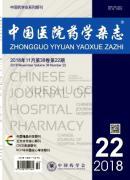 中国医院药学