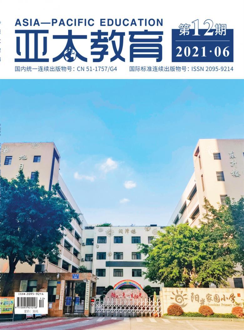 亚太教育杂志