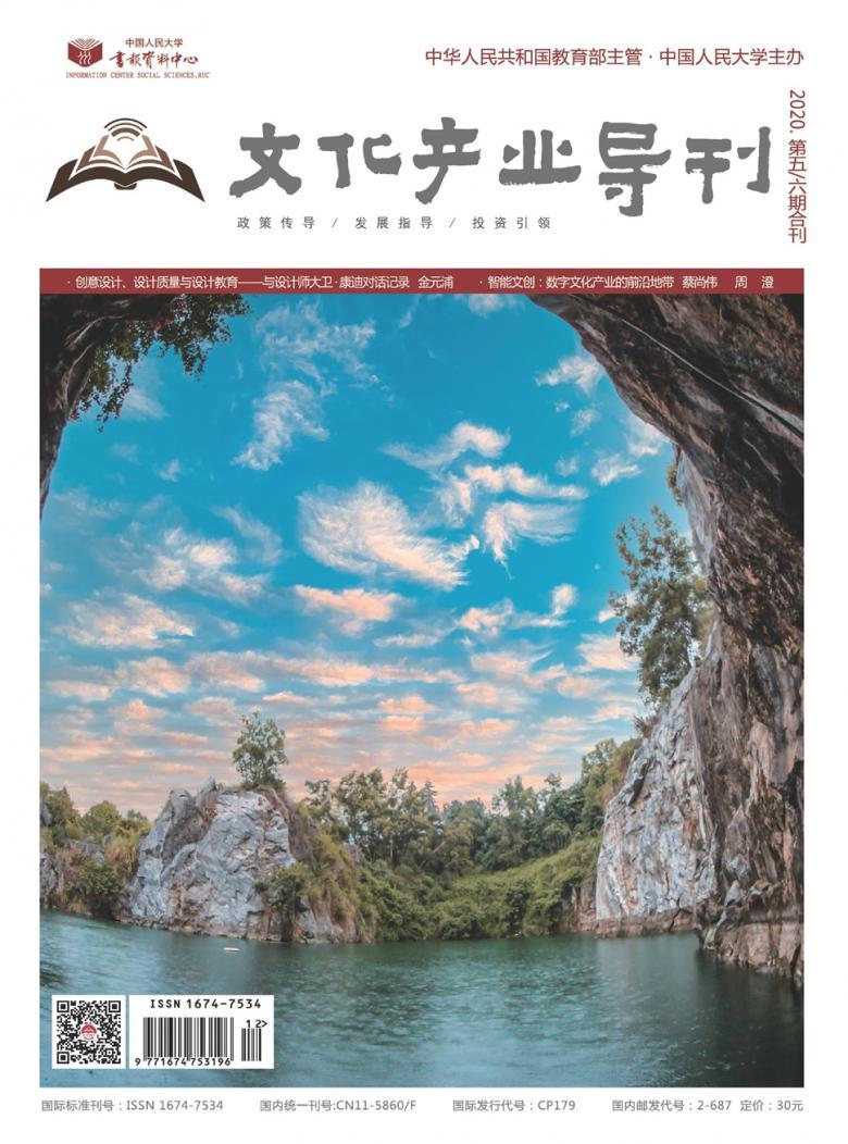 文化产业导刊杂志