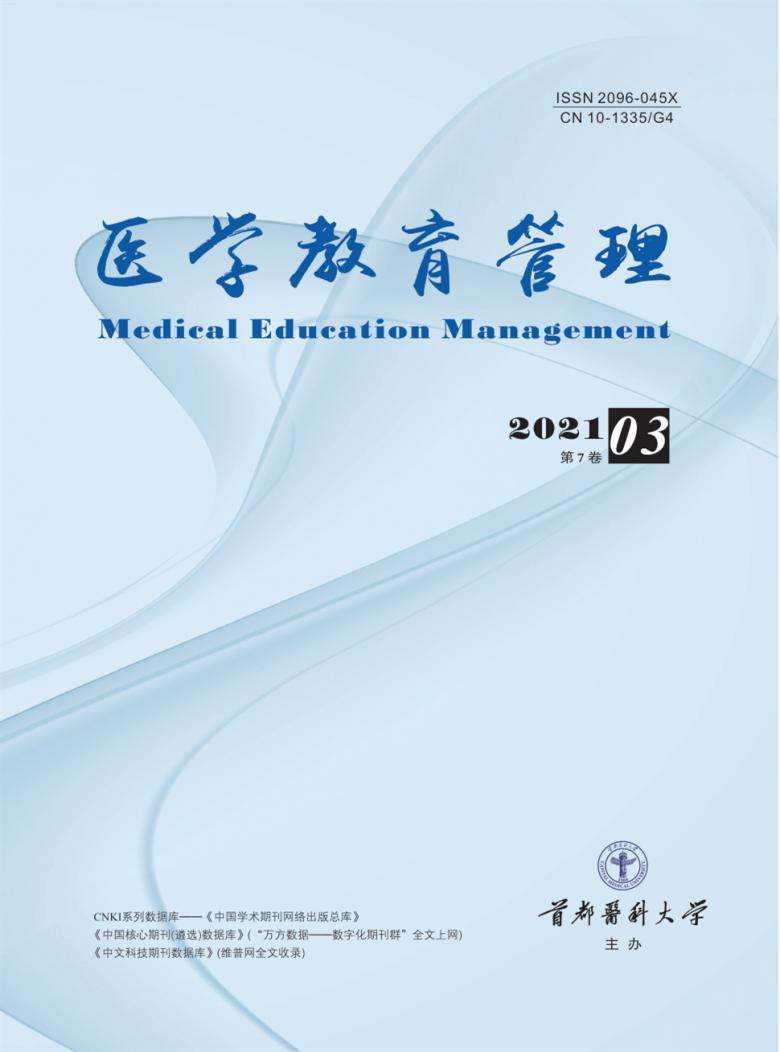 医学教育管理