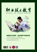 职业技术教育