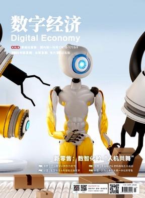 互联网经济