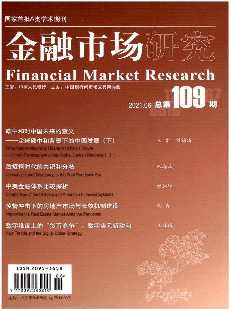 金融市场研究