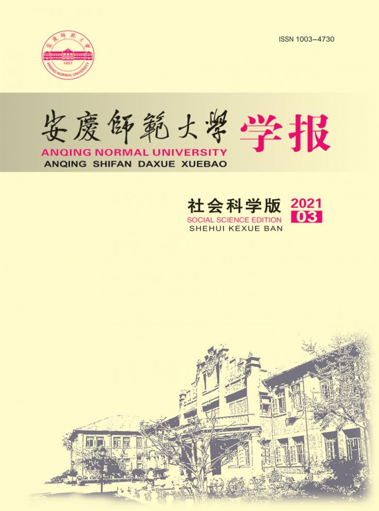 安庆师范大学学报
