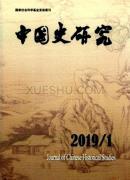 中国史研究