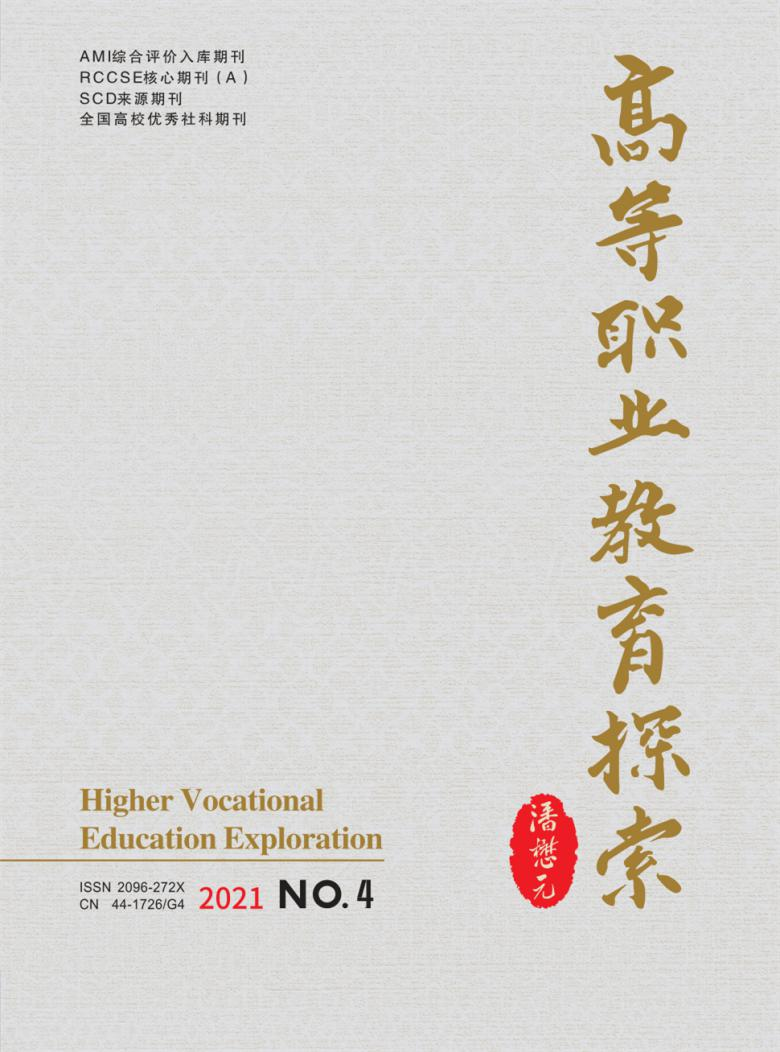 高等职业教育探索