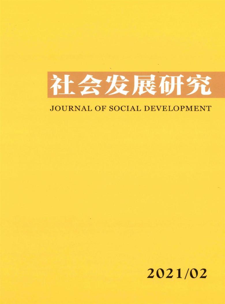 社会发展研究