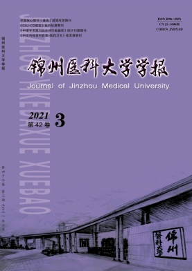 锦州医科大学学报