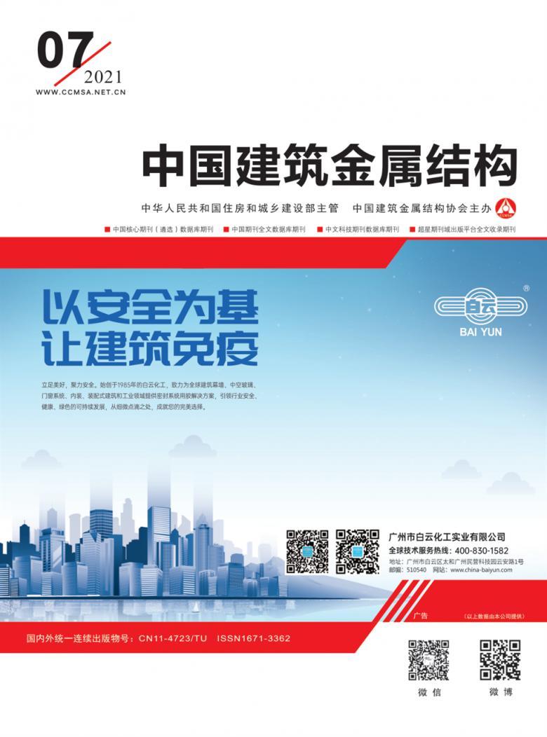 中国建筑金属结构