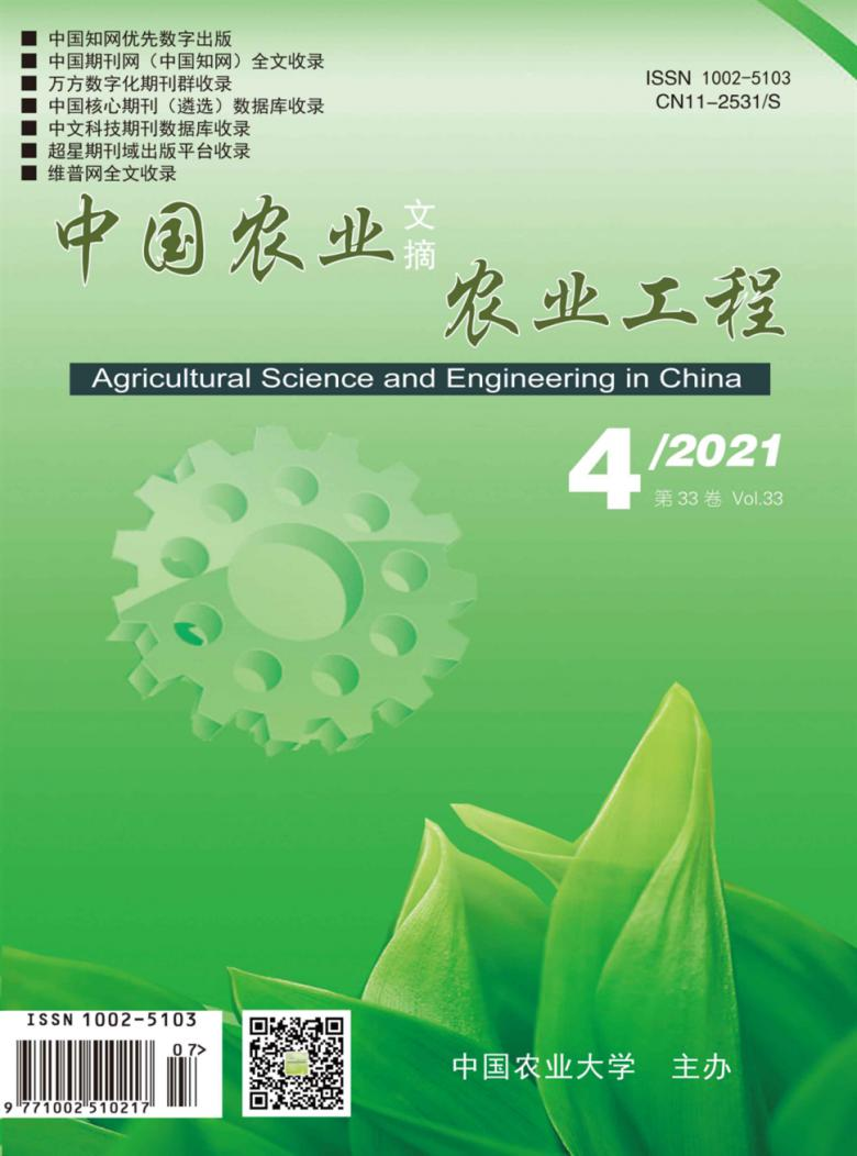 中国农业文摘