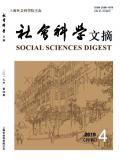 社会科学文摘