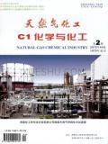 天然气化工