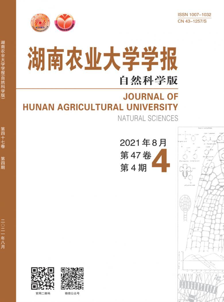 湖南农业大学学报