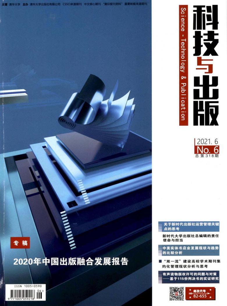 科技与出版