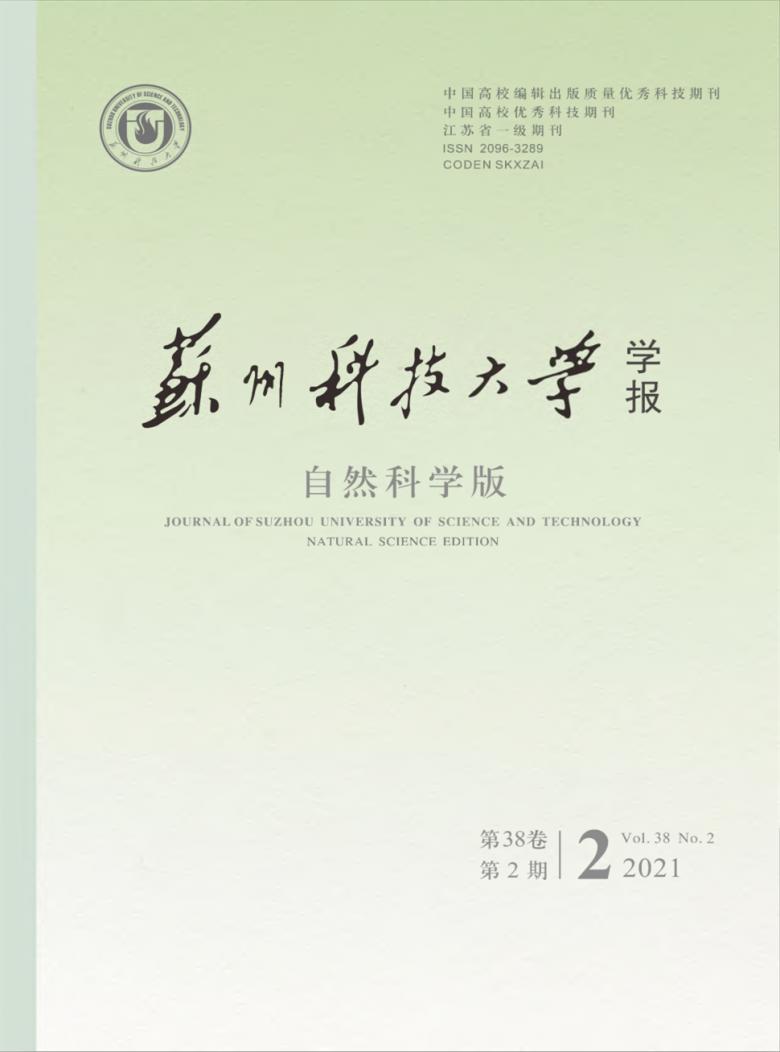 苏州科技大学学报