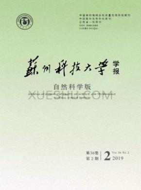 苏州科技大学学报杂志