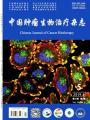 中国肿瘤生物治疗杂志社