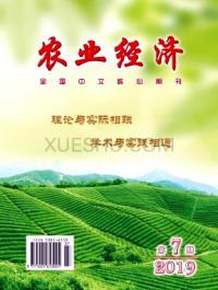 农业经济期刊