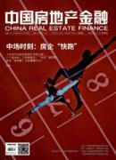 中国房地产金融