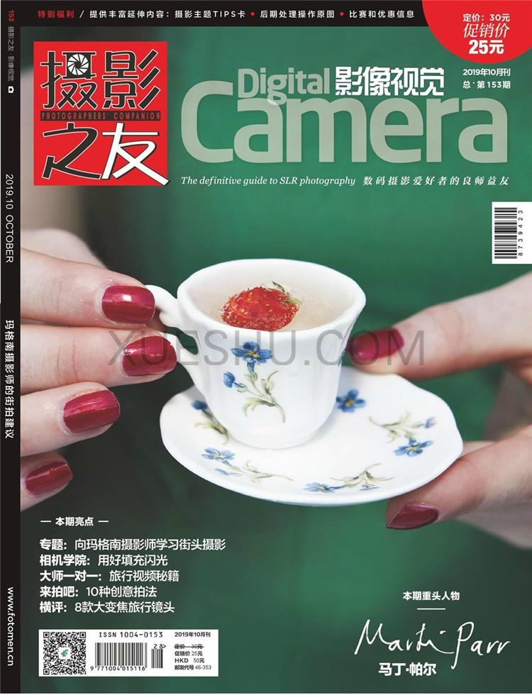 影像视觉杂志