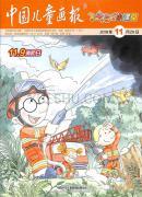 中国儿童画报