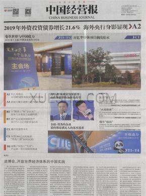 中国经营报杂志社