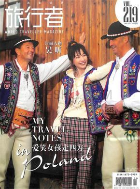 旅行者杂志社