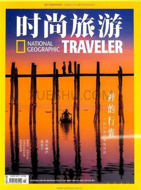 时尚旅游杂志社