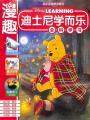 小熊维尼杂志社