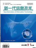 新一代信息技术