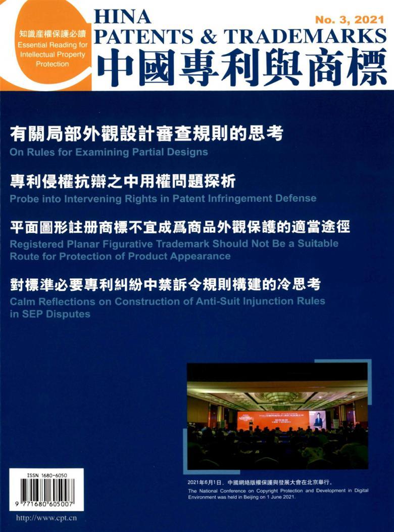 中国专利与商标