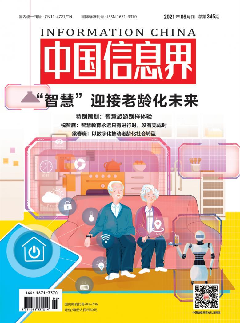 中国信息界