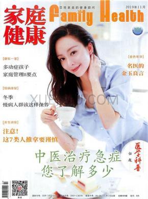 家庭健康杂志社