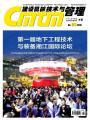 建设机械技术与管理杂志社