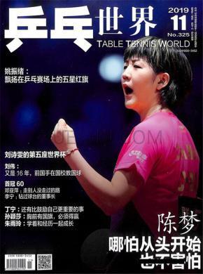 乒乓世界杂志社