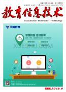 教育信息技术