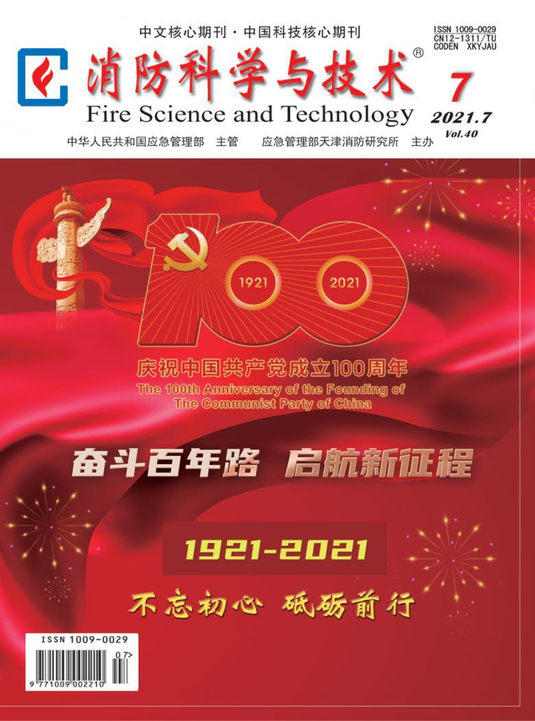 消防科学与技术