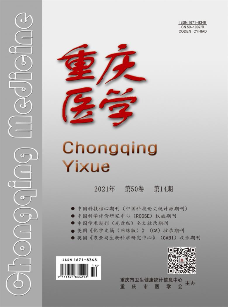 重庆医学期刊