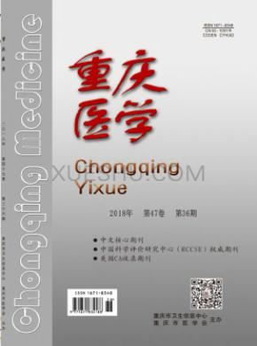 重庆医学杂志