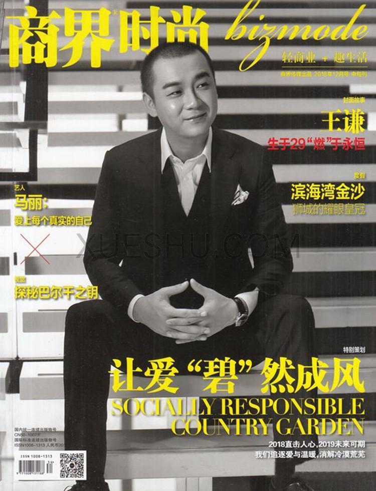 商界时尚杂志