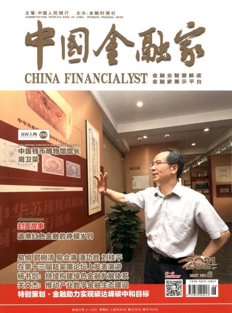 中国金融家