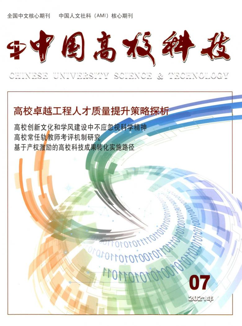 中国高校科技