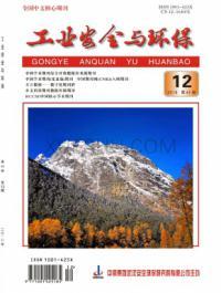 工业安全与环保期刊