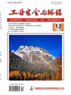 工业安全与环保杂志社