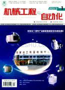 机械工程与自动化