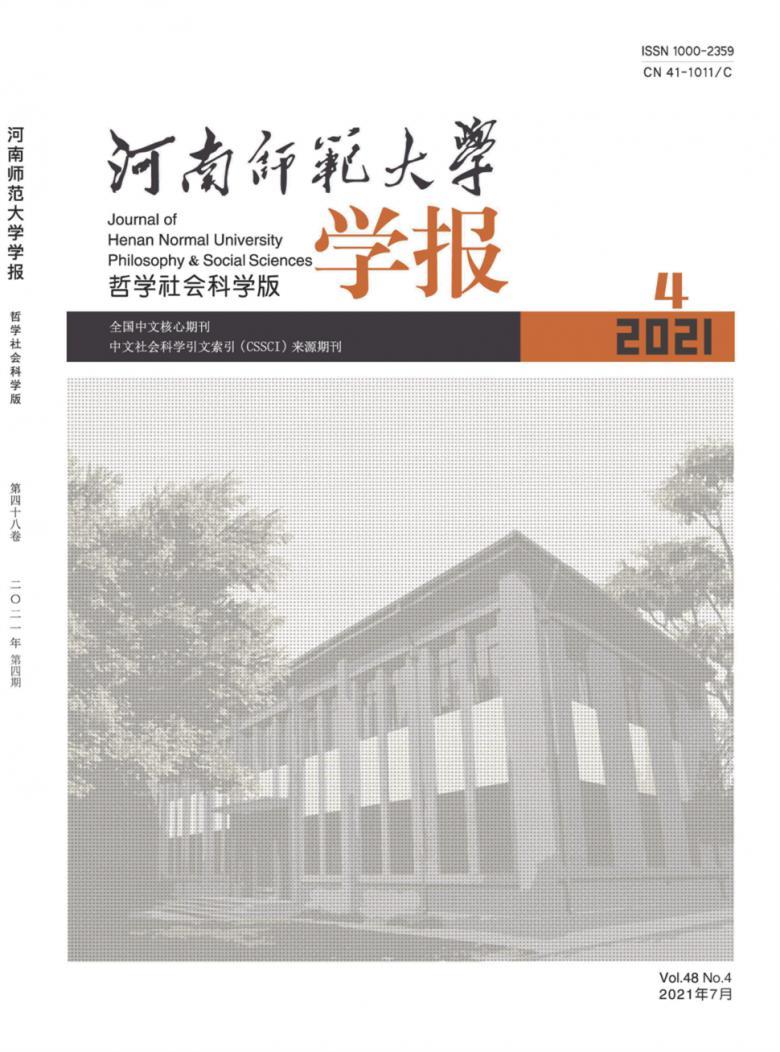 河南师范大学学报